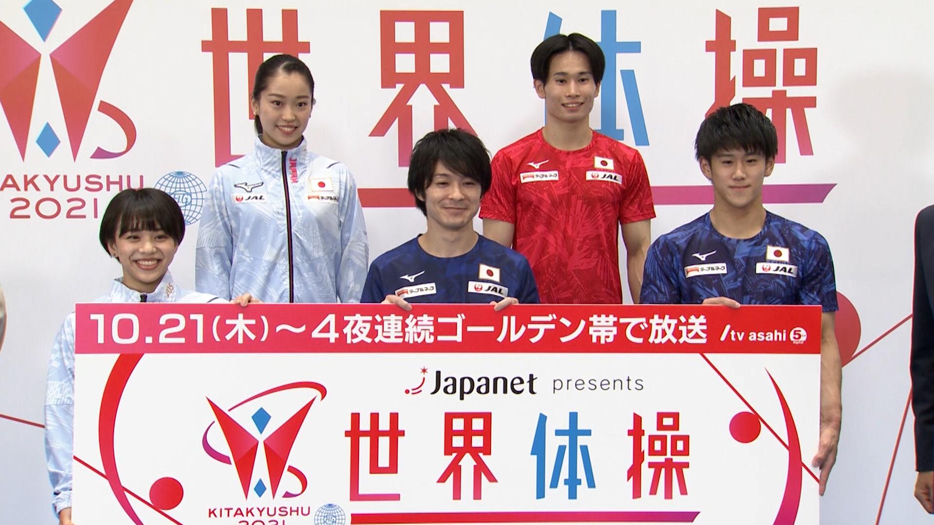 内村航平・橋本大輝ら世界体操へ意気込み語る!