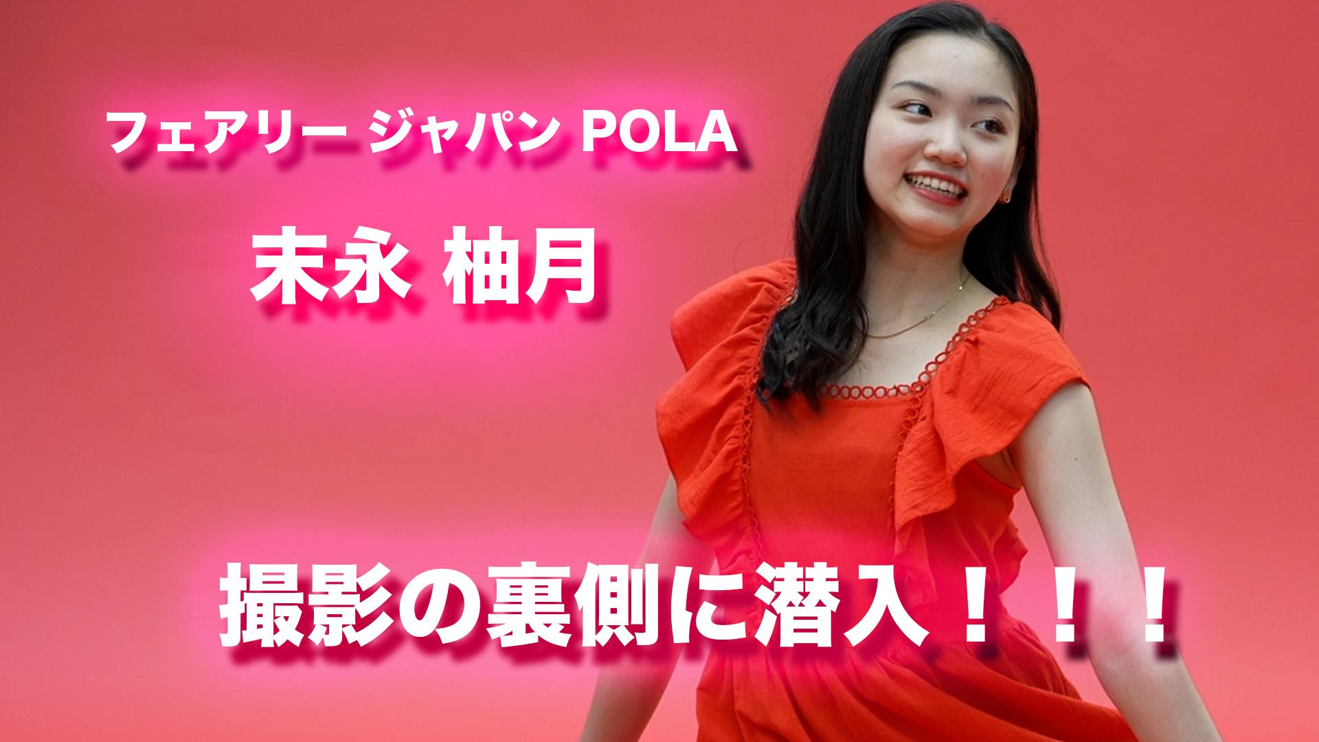 フェアリー ジャパン 撮影の裏側に潜入!~末永 柚月~