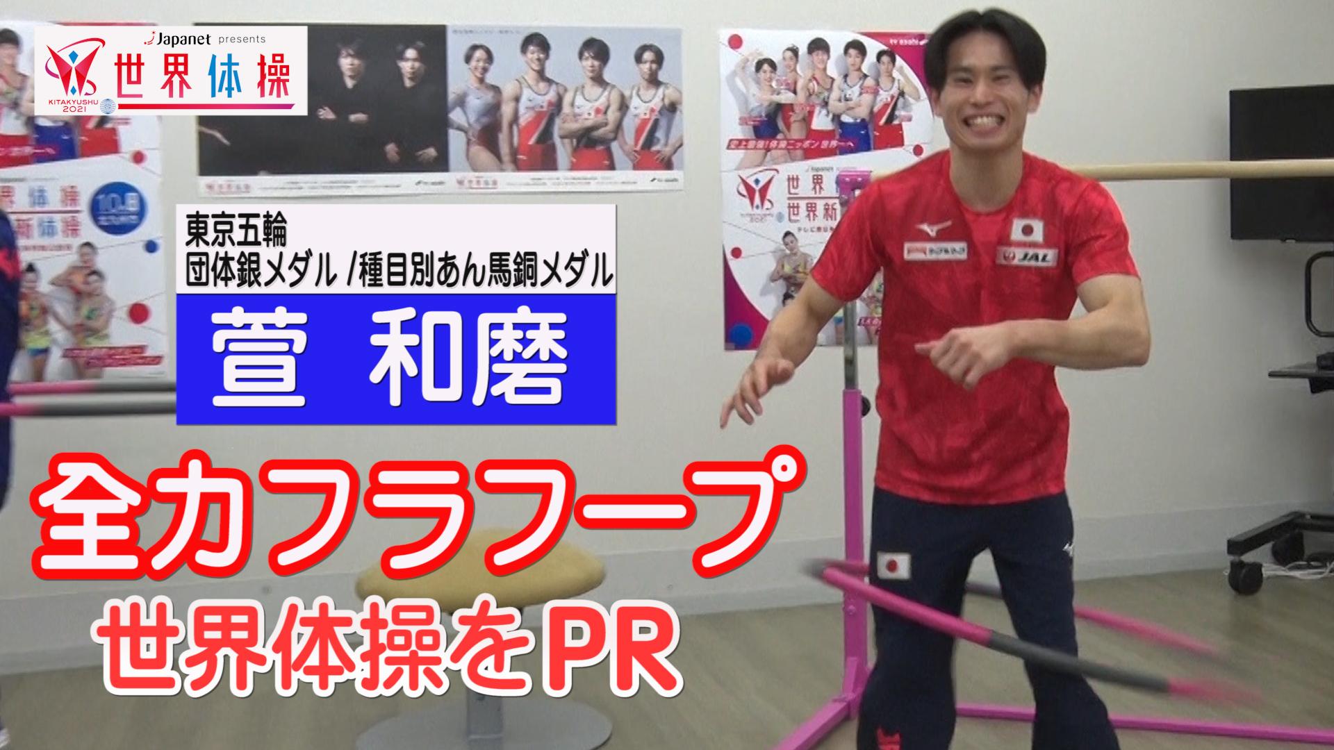 萱和磨 フラフープを回しながら世界体操を全力PR!のはずが…?