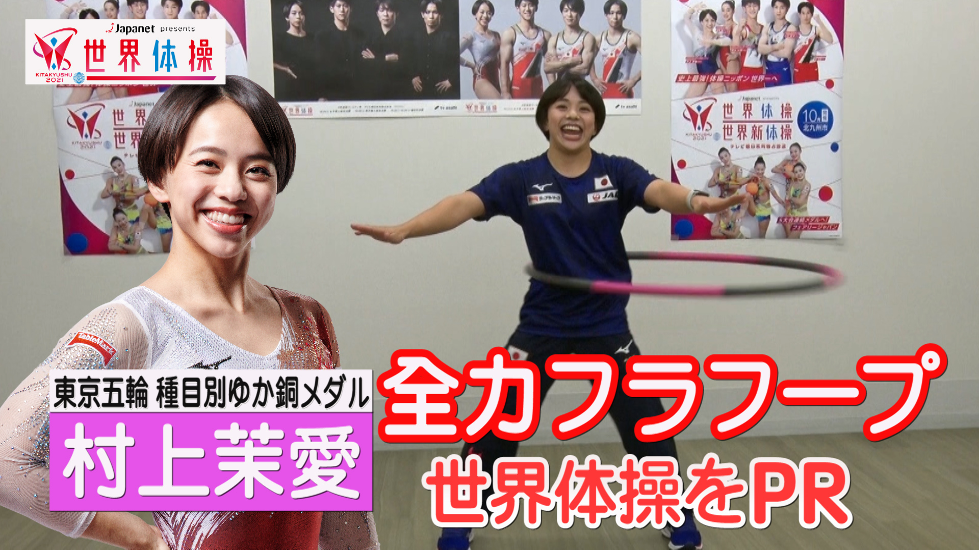 村上茉愛 フラフープを回しながら世界体操の注目ポイントを全力PR!