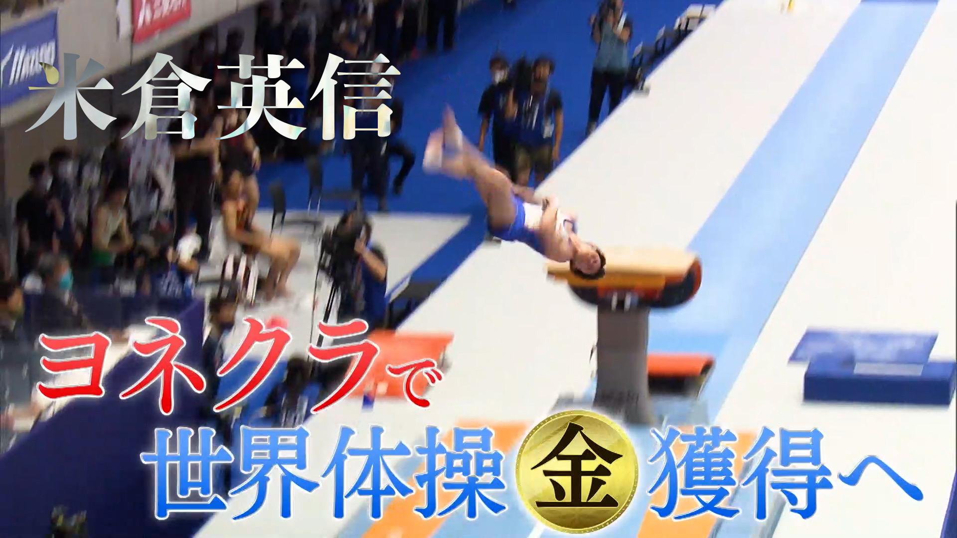 米倉英信 世界体操で金メダル獲得へ!