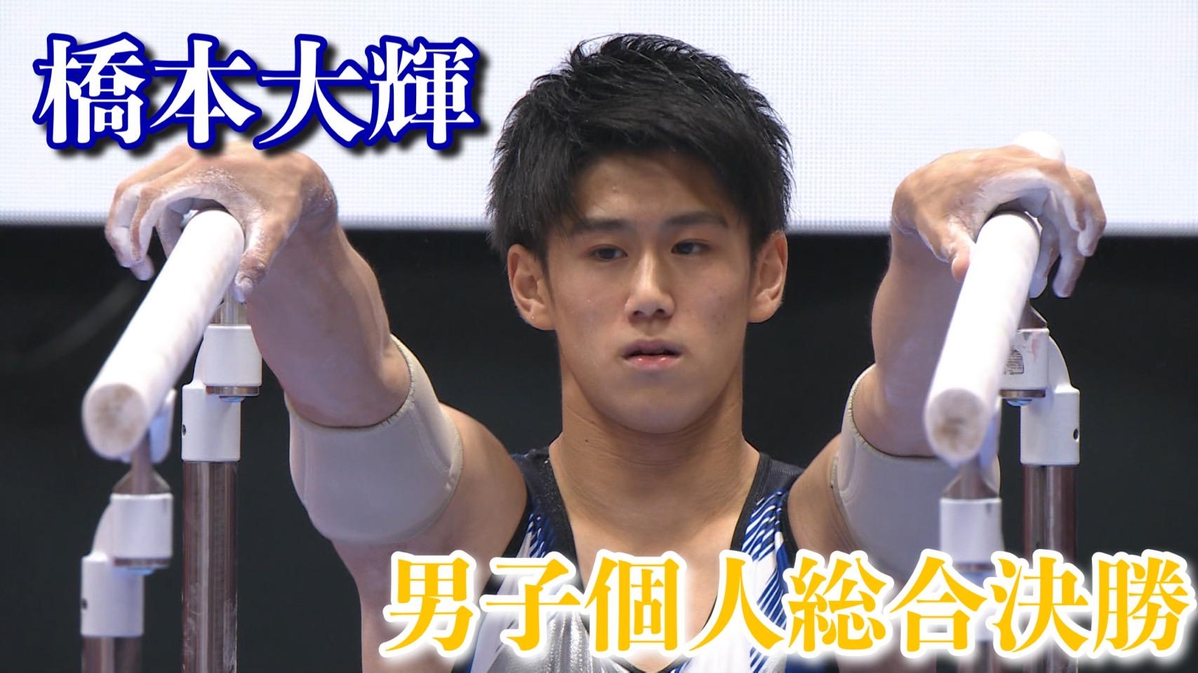 【橋本大輝】世界体操2021男子個人総合決勝 ハイライト