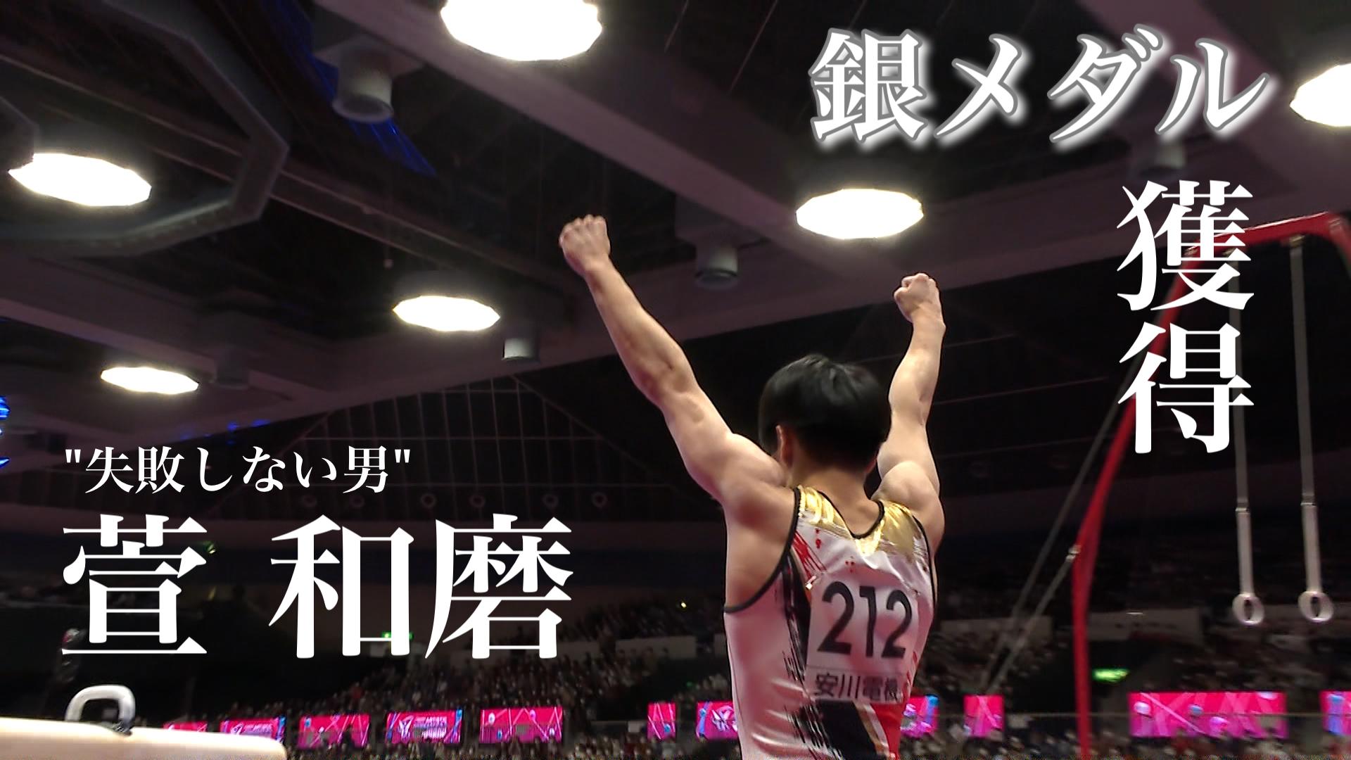 【世界体操】萱和磨 種目別あん馬 銀メダル!明日への意気込みも