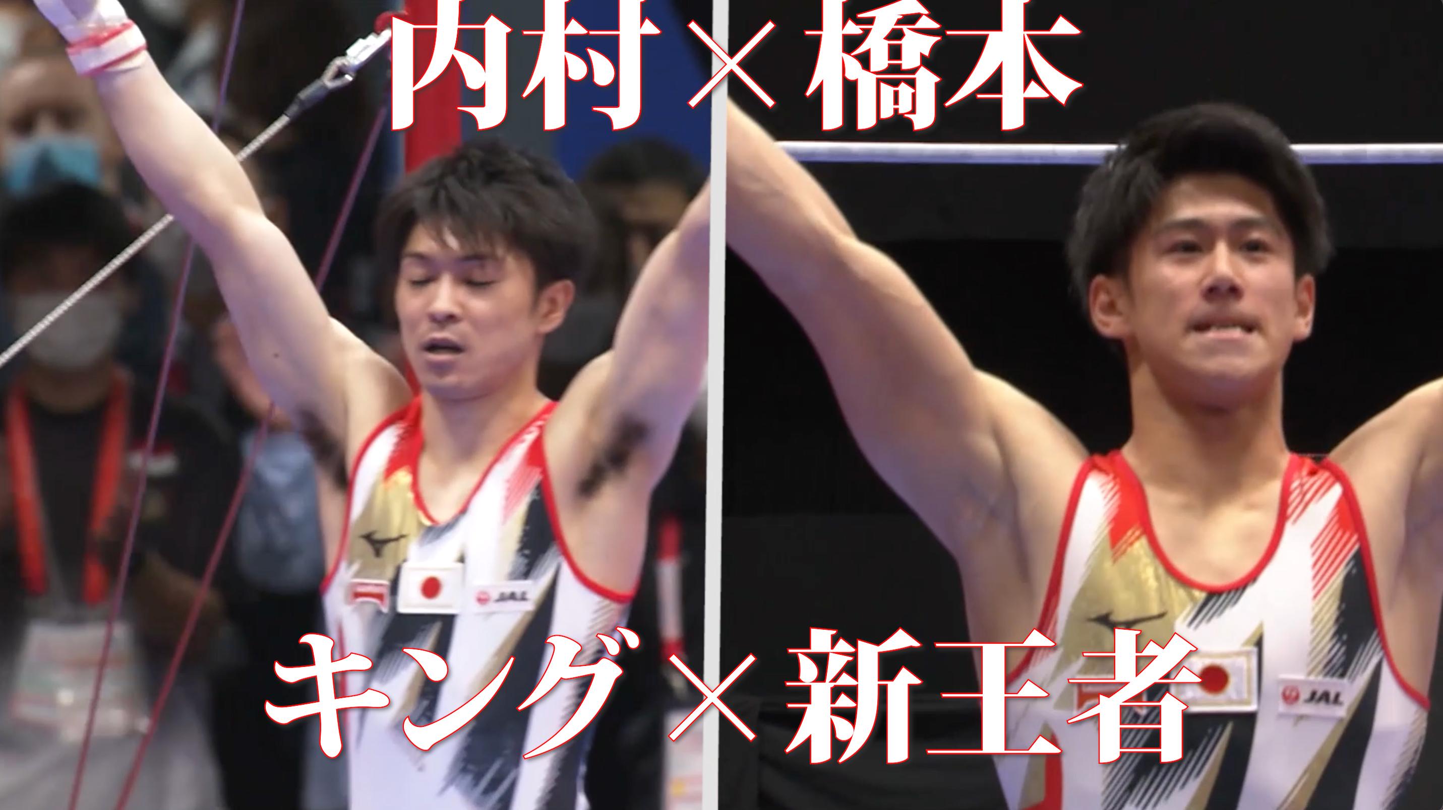 「キング」内村航平vs「新王者」橋本大輝 24日よる!