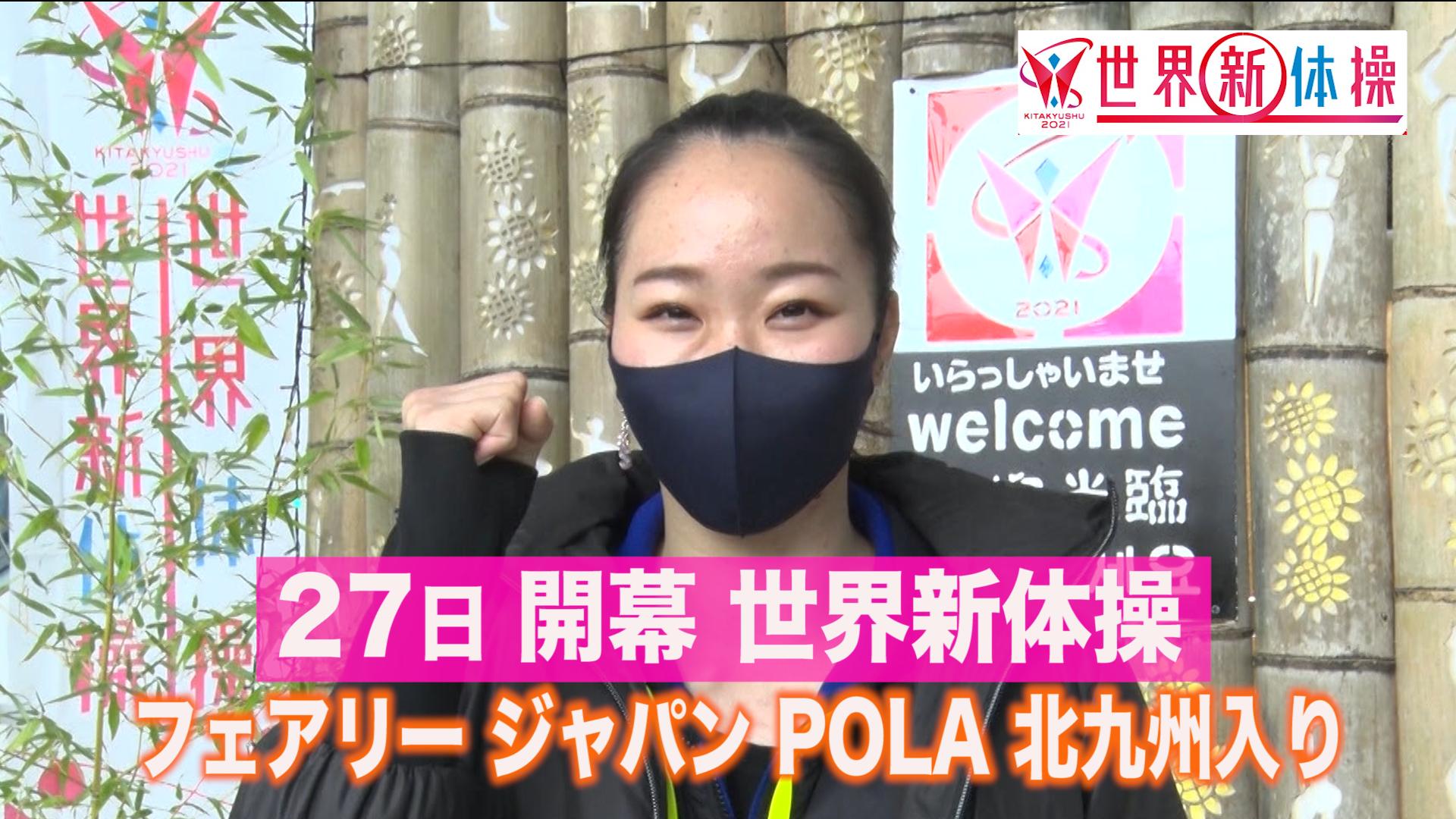 【世界新体操】フェアリー ジャパン POLA 北九州に到着!