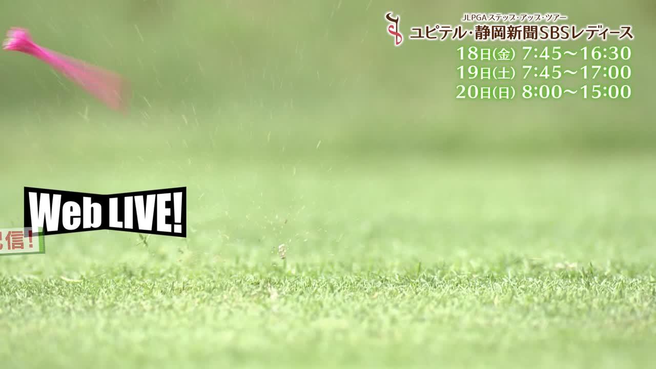 ユピテル・静岡新聞SBSレディース!!Webライブ中継実施!!リモートギャラリー参加募集中!!