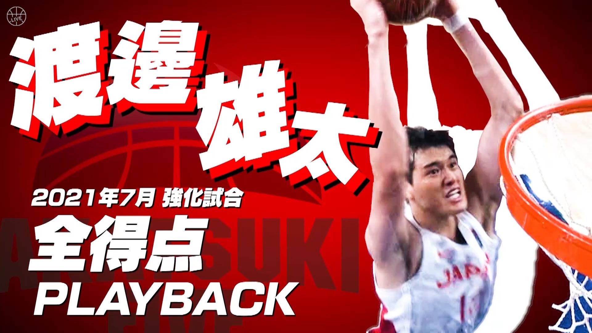 【TOP PERFORMANCE】渡邊雄太 日本代表強化試合 全得点