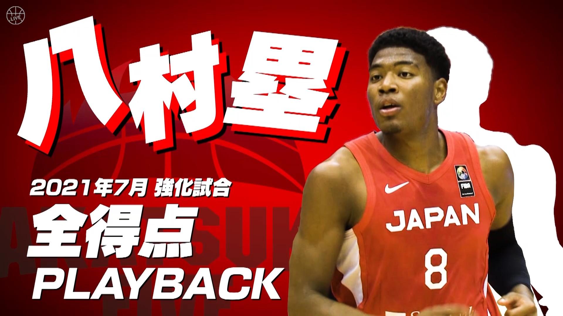 【TOP PERFORMANCE】八村塁 日本代表強化試合 全得点