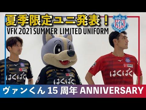 ヴァンフォーレ甲府 2021夏季限定ユニフォーム発表!