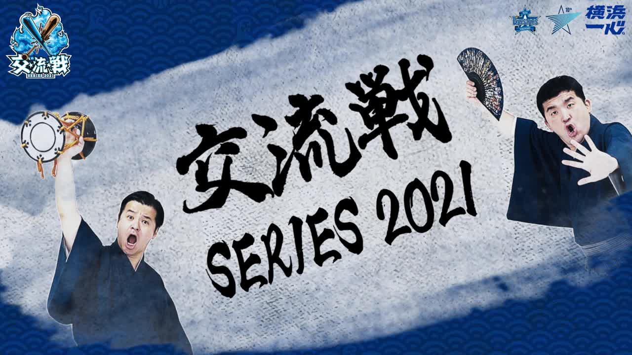 横浜DeNA 『交流戦SERIES 2021』応援隊長にすゑひろがりずさん就任!