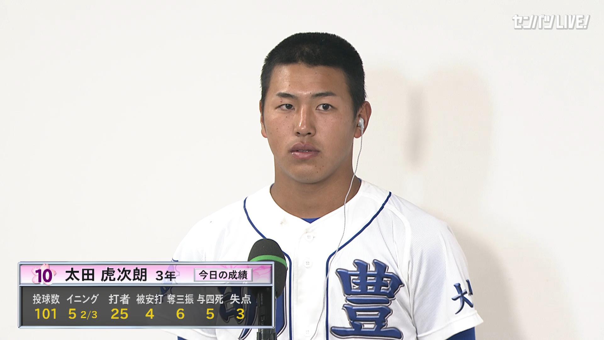【センバツ高校野球】中京大中京 - 明豊 - インタビュー