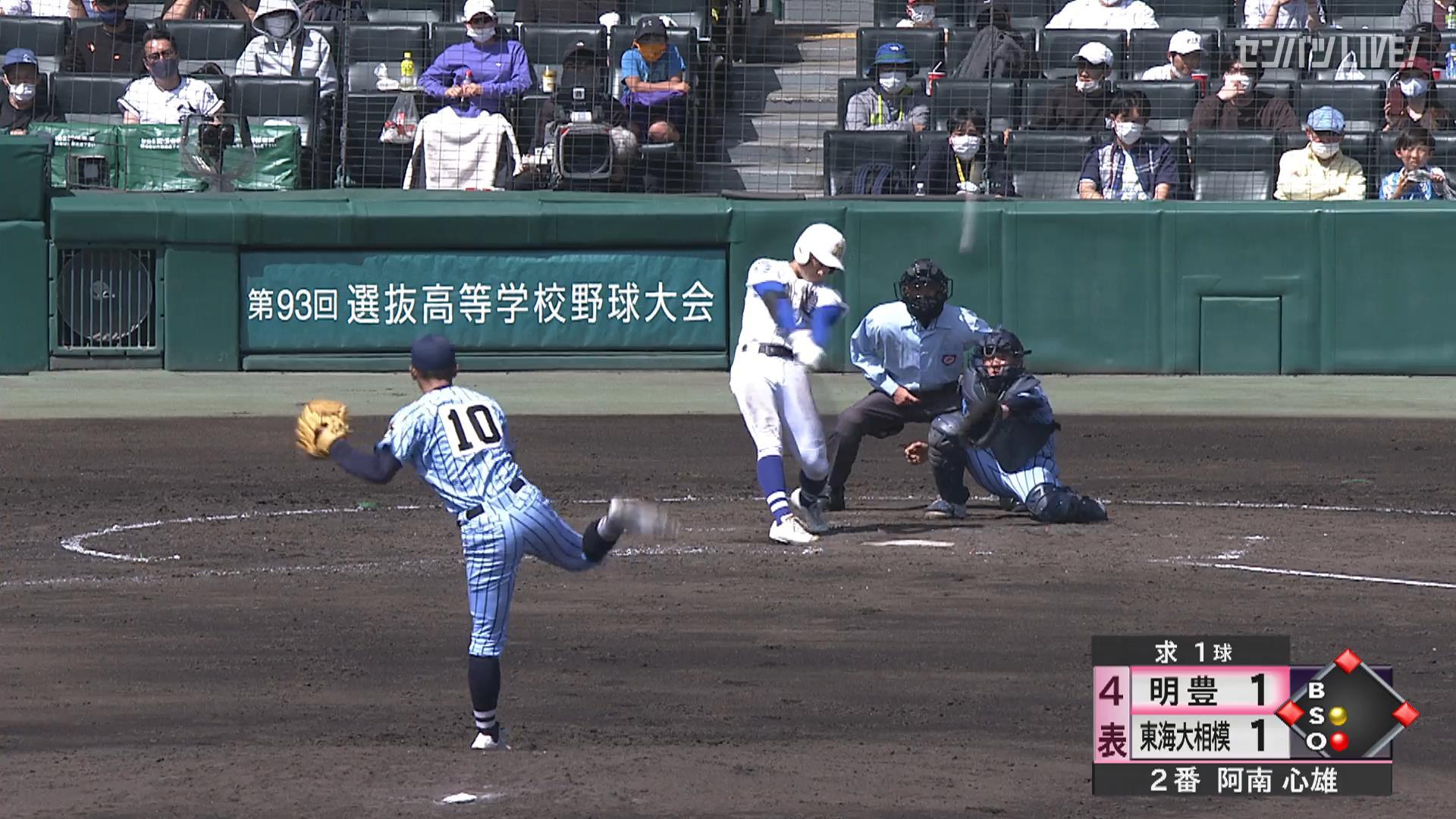 【センバツ高校野球】東海大相模 - 明豊 4回表 明豊・阿南 心雄の打席。一死満塁、レフトへの犠牲フライで勝ち越し。