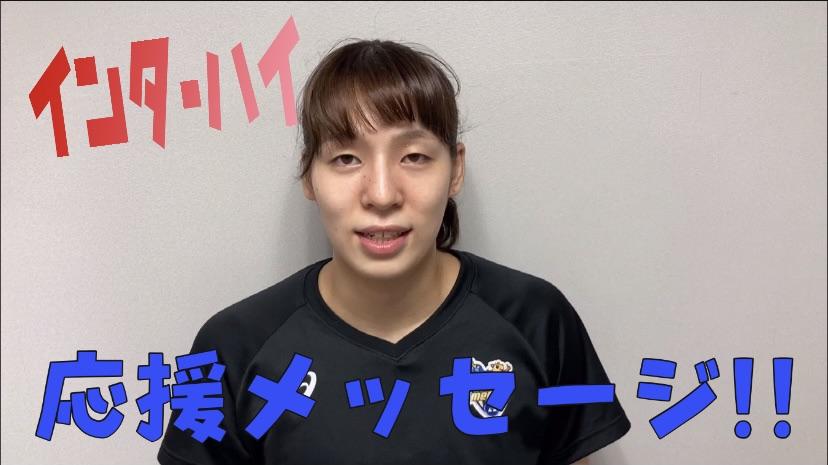 【埼玉上尾メディックス】インターハイ応援コメント