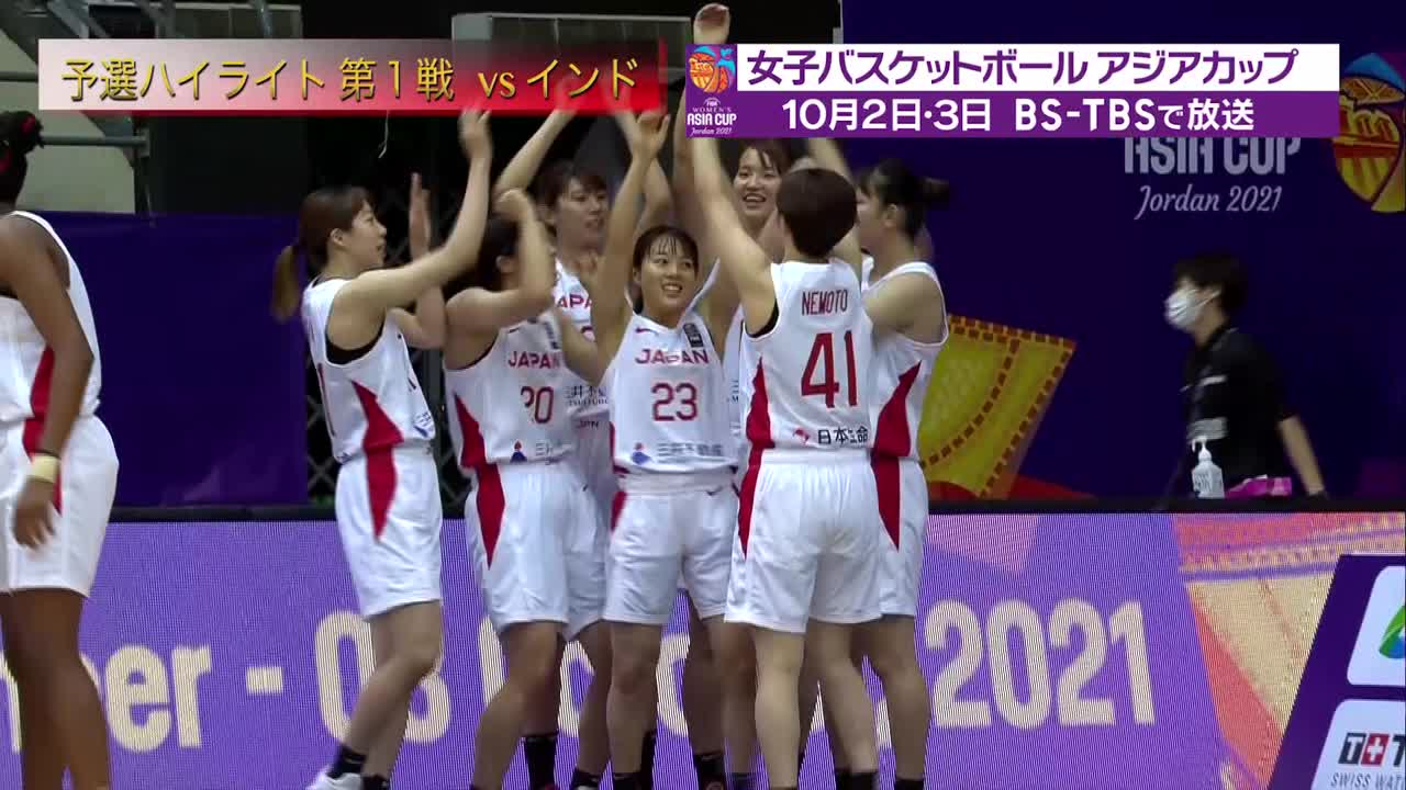 【女子バスケアジア杯2021】5連覇狙う日本,インドに圧勝発進! 五輪銀の実力見せつけた(ハイライト)