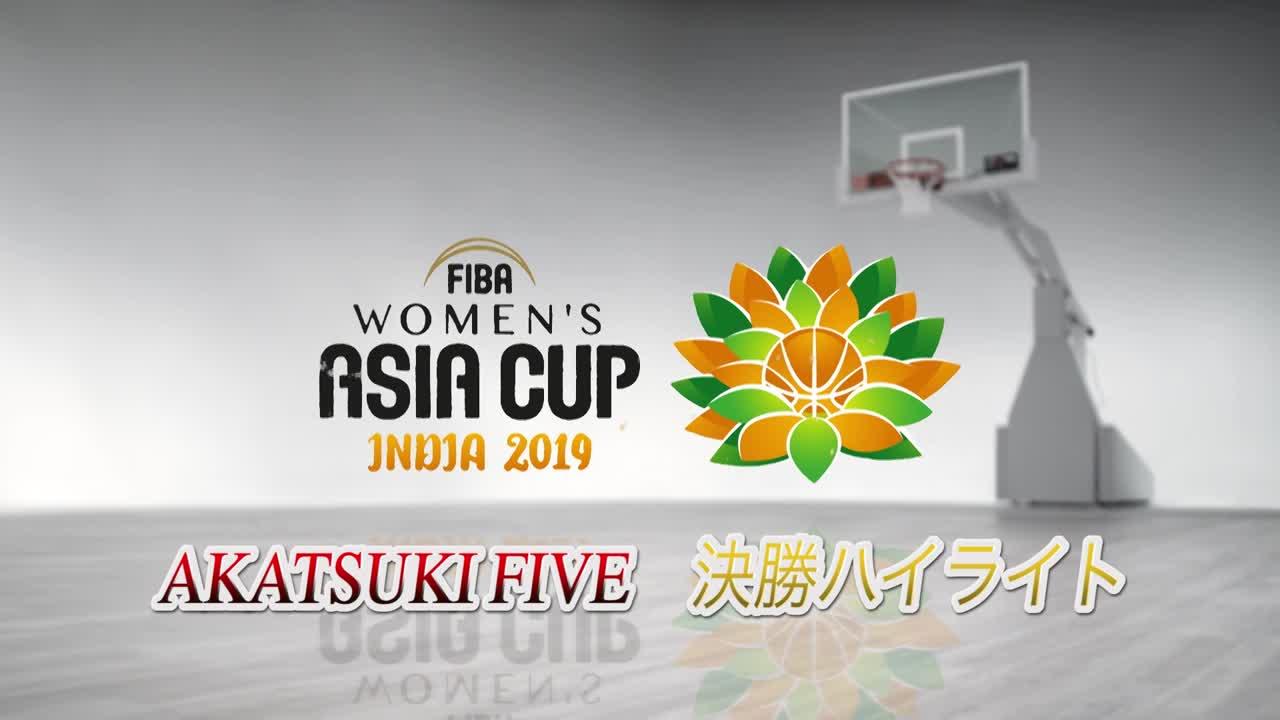 【女子バスケアジア杯2021】日本、中国を破りV4達成!2019大会決勝ハイライト