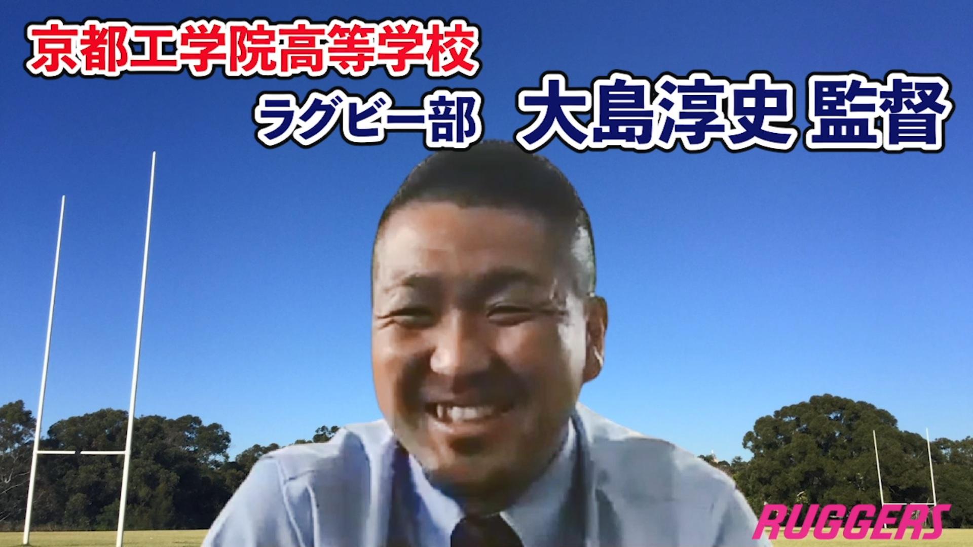 京都工学院高校ラグビー部・大島監督インタビュー