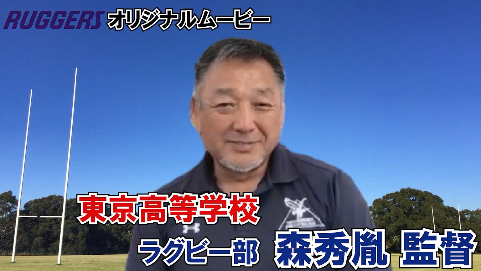 東京高校ラグビー部・森監督インタビュー