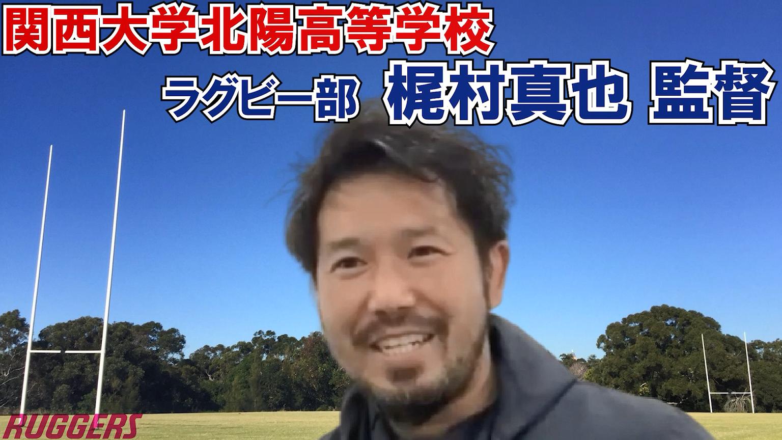 関大北陽高校ラグビー部・梶村監督インタビュー