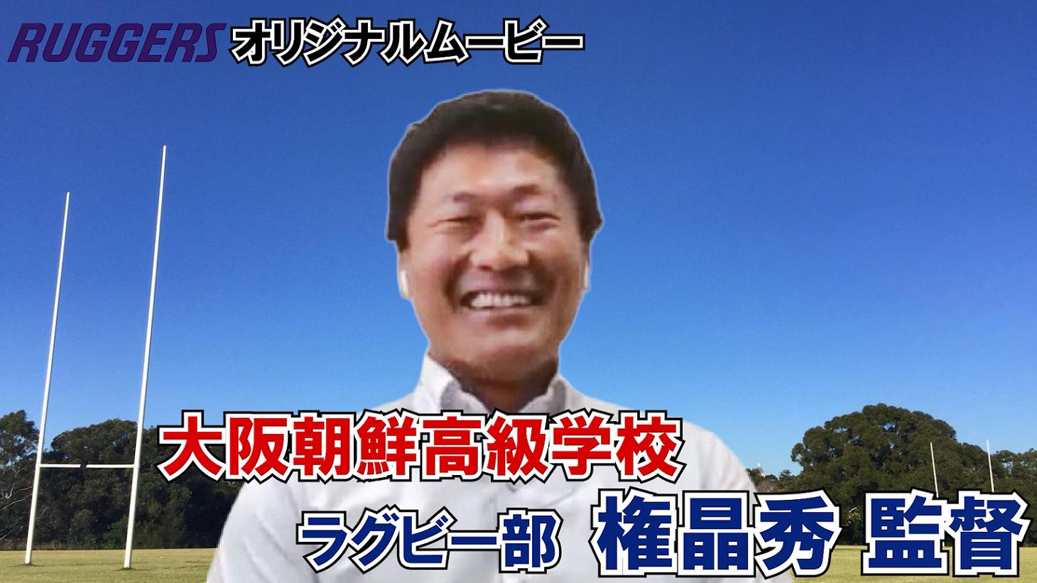 大阪朝鮮高校ラグビー部・権監督インタビュー