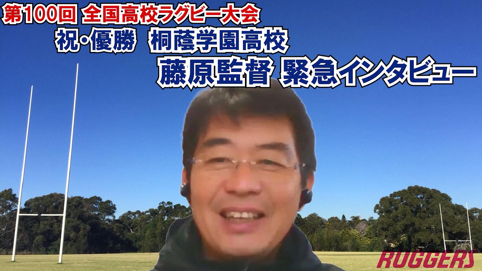 祝!花園優勝!! 桐蔭学園・藤原監督 緊急インタビュー