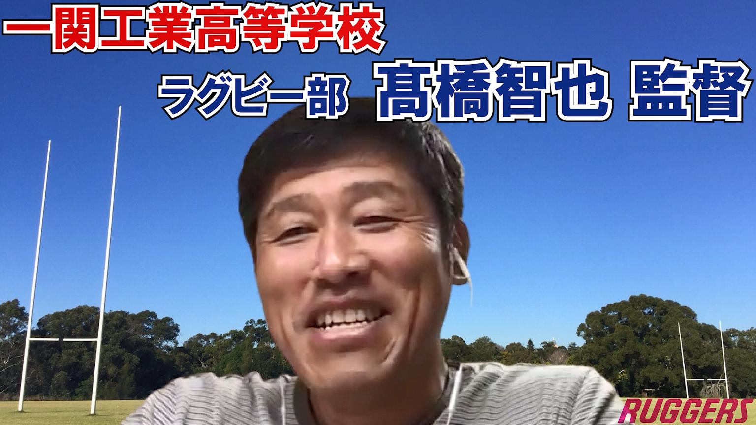 一関工業高校ラグビー部・髙橋監督インタビュー