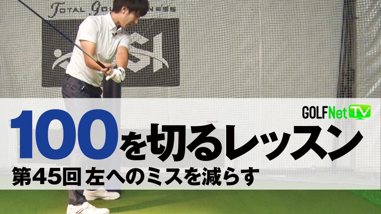 【100を切るドライバー】第45回 左へのミスを減らす(赤坂友昭)