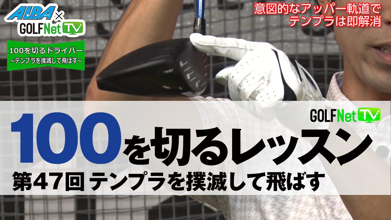 【100を切るドライバー】第47回 テンプラを撲滅して飛ばす(赤坂友昭)