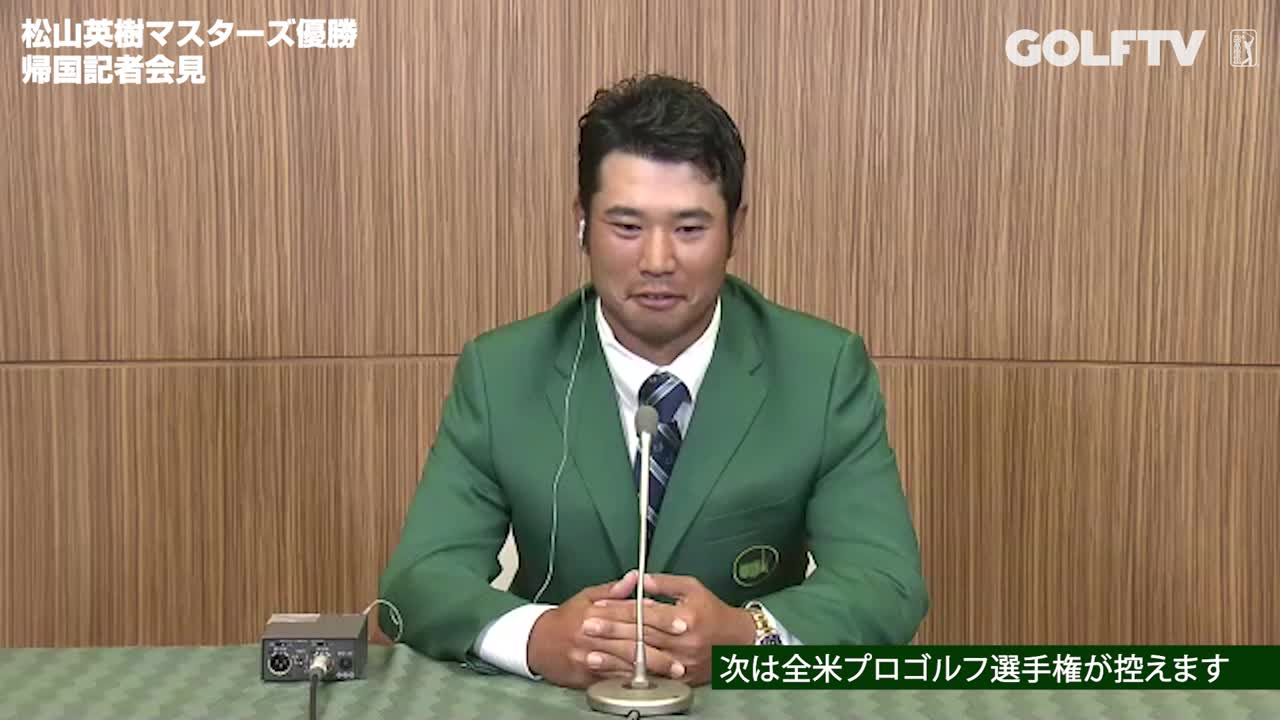 【GOLFTV】松山英樹マスターズ優勝会見「次のメジャーに向けて」