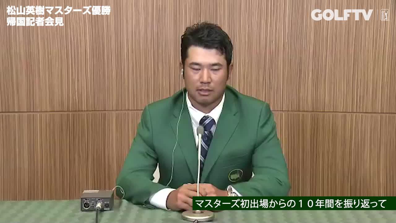 【GOLFTV】松山英樹マスターズ優勝会見「この10年間を振り返って」