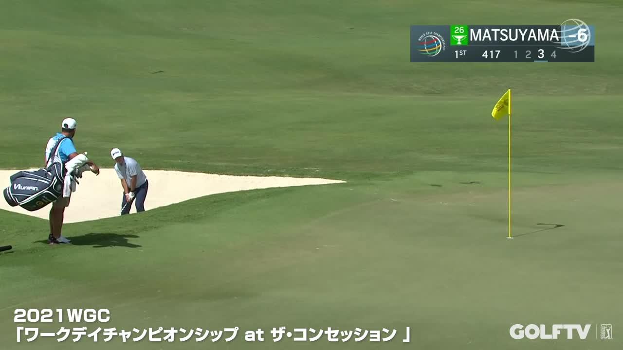 【GOLFTV】松山英樹01:2021WGC-ワークデイチャンピオンシップ3日目