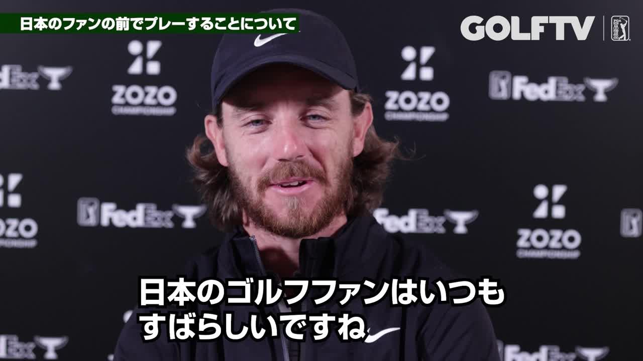 【GOLFTV】トミー・フリートウッド :2021ZOZOチャンピオンシップ事前インタビュー「日本のファンの前でプレーすることについて」