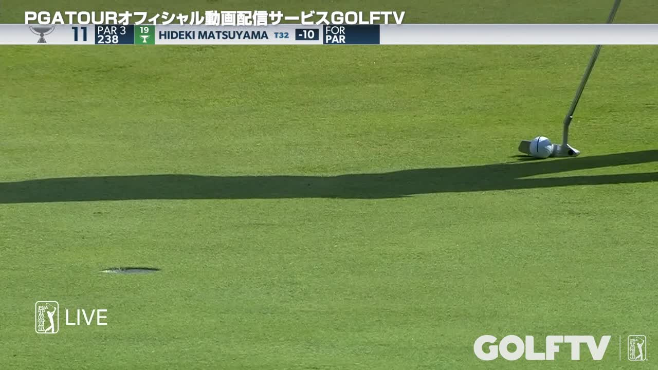 【GOLFTV】松山英樹2019-20PGA TOUR<ザ・ノーザントラスト>