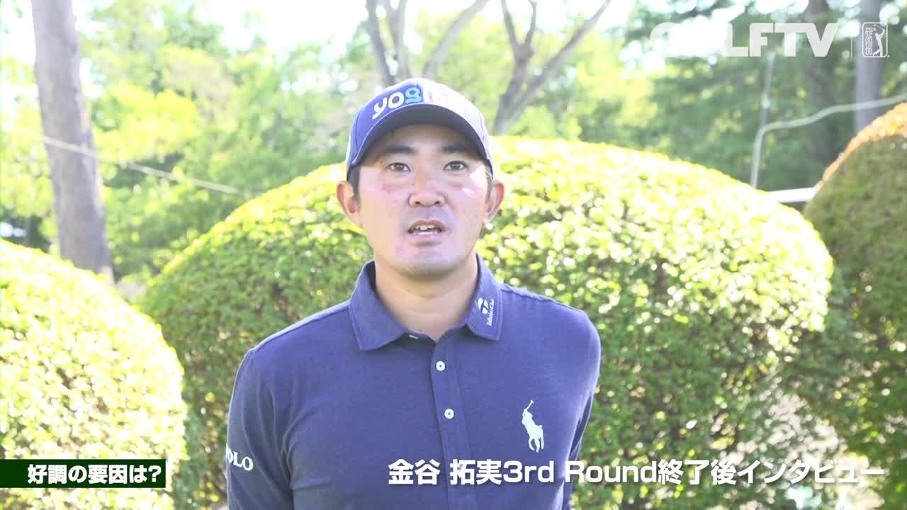 【GOLFTV】金谷拓実 :2021ZOZOチャンピオンシップ3日目終了後インタビュー