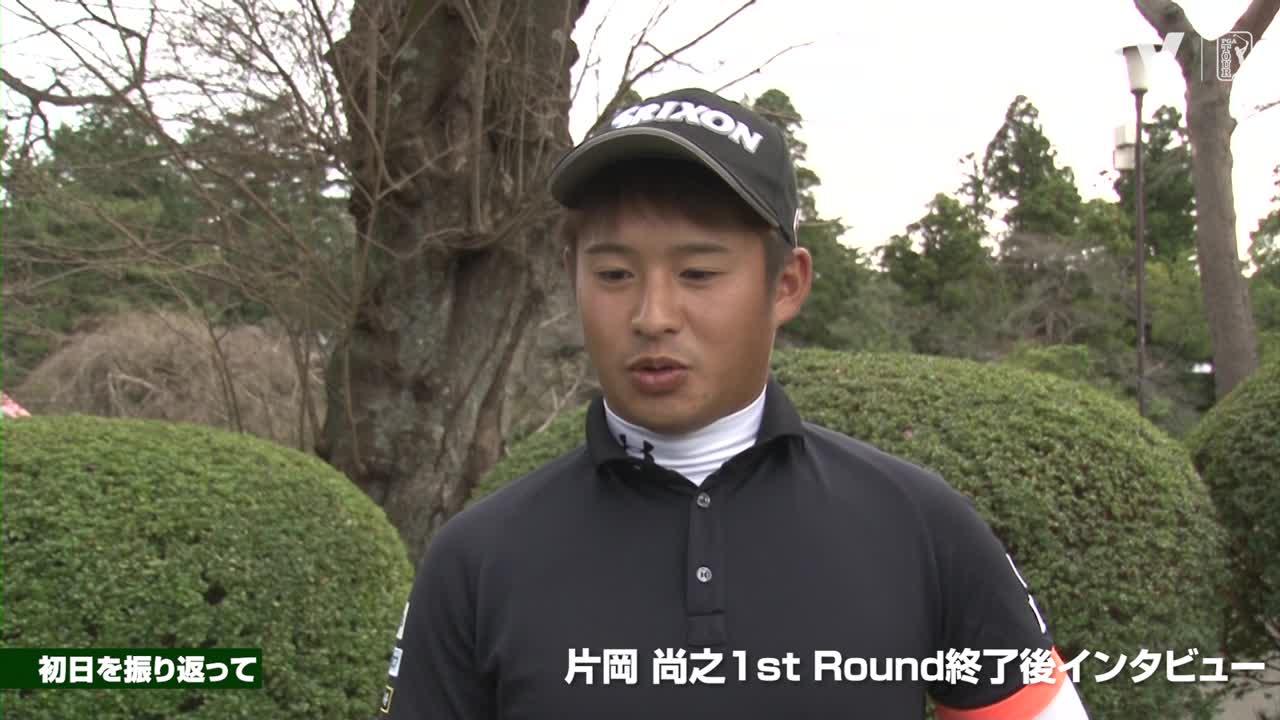 【GOLFTV】片岡尚之 :2021ZOZOチャンピオンシップ初日終了後インタビュー