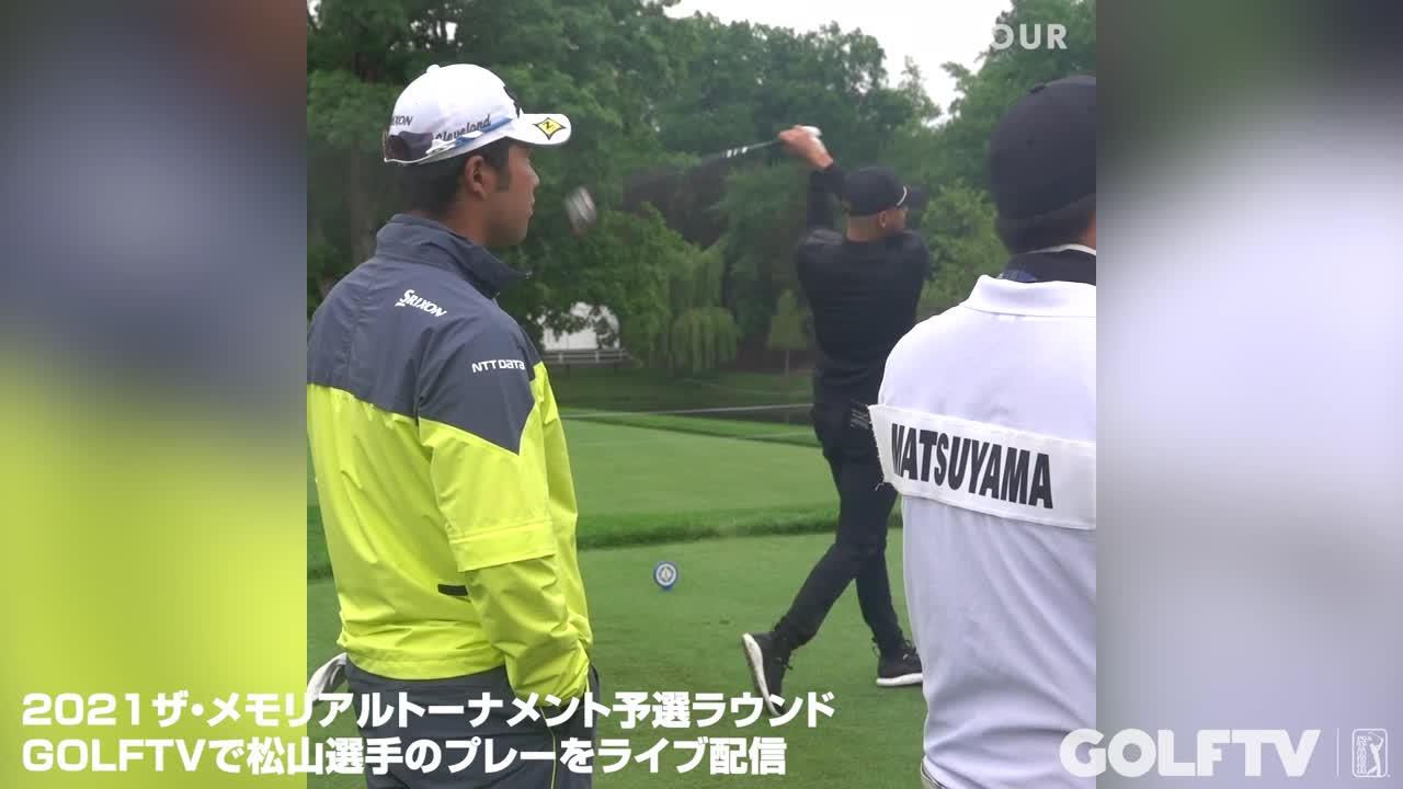 【GOLFTV】松山英樹がステフィン・カリー(NBA)のドライバーショットにびっくり……