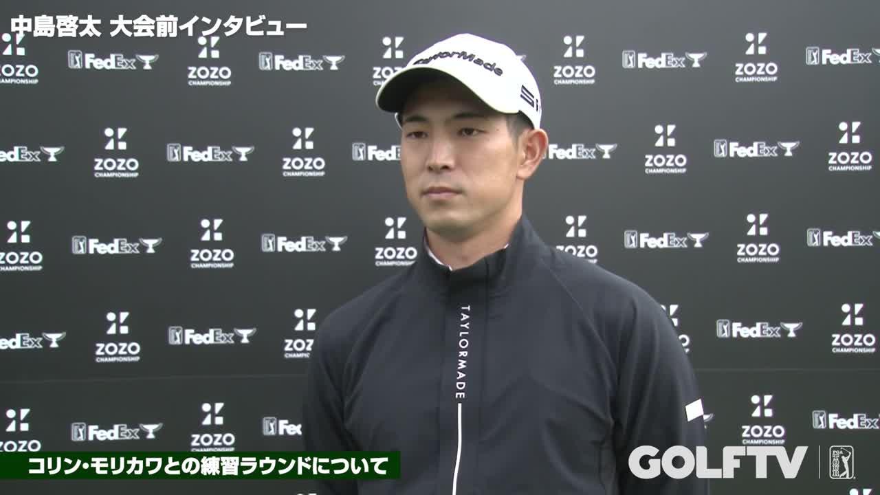 【GOLFTV】中島啓太(アマチュア):2021ZOZOチャンピオンシップ事前インタビュー「コリン・モリカワとの練習ラウンドについて」