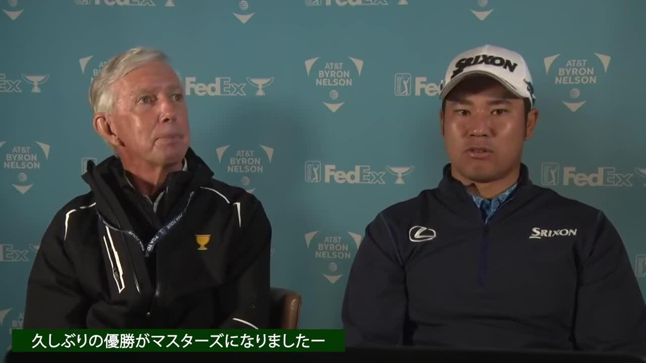 【GOLFTV】:松山英樹 2021AT&Tバイロン・ネルソン公式記者会見「久しぶりの優勝がマスターズになりました」