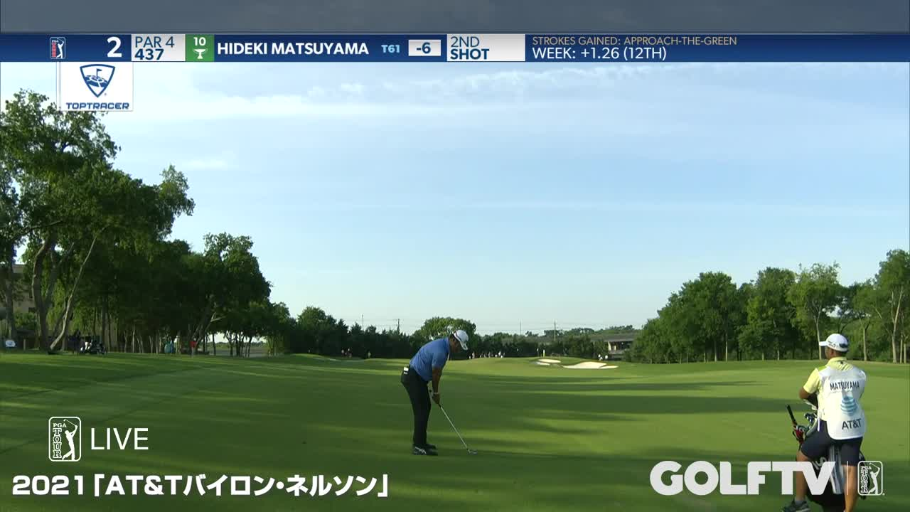 【GOLFTV】松山英樹:2021AT&Tバイロン・ネルソン3日目