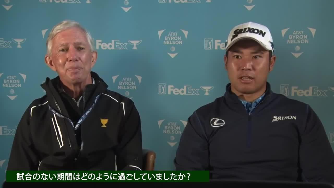 【GOLFTV】:松山英樹 2021AT&Tバイロン・ネルソン公式記者会見「マスターズ優勝の後はどのようにすごしていましたか?」