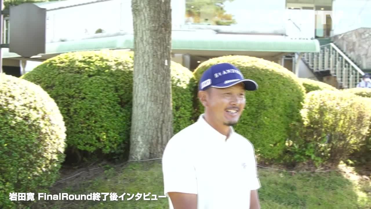 【GOLFTV】岩田寛 :2021ZOZOチャンピオンシップ最終日終了後インタビュー