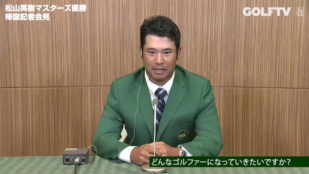 【GOLFTV】松山英樹マスターズ優勝会見「どんなゴルファーになっていきたいですか?」