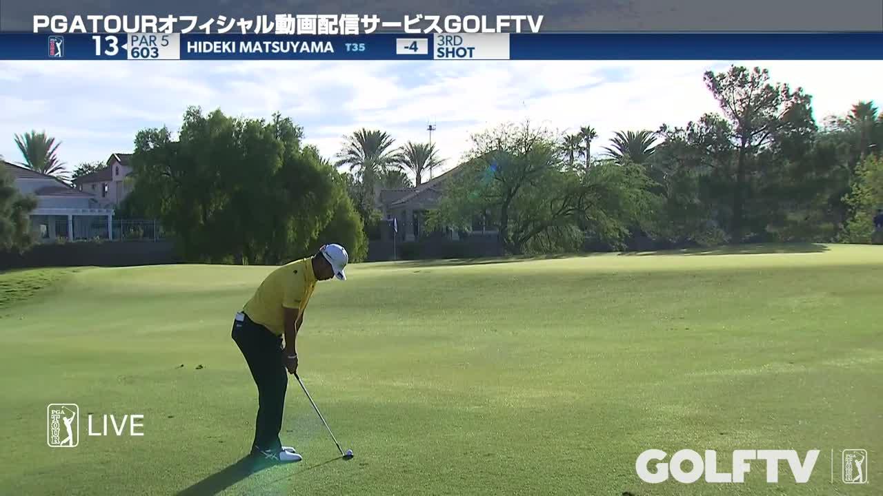 【GOLFTV】松山英樹2020-21PGA TOUR<シュライナーズホスピタルズ for チルドレン オープン>