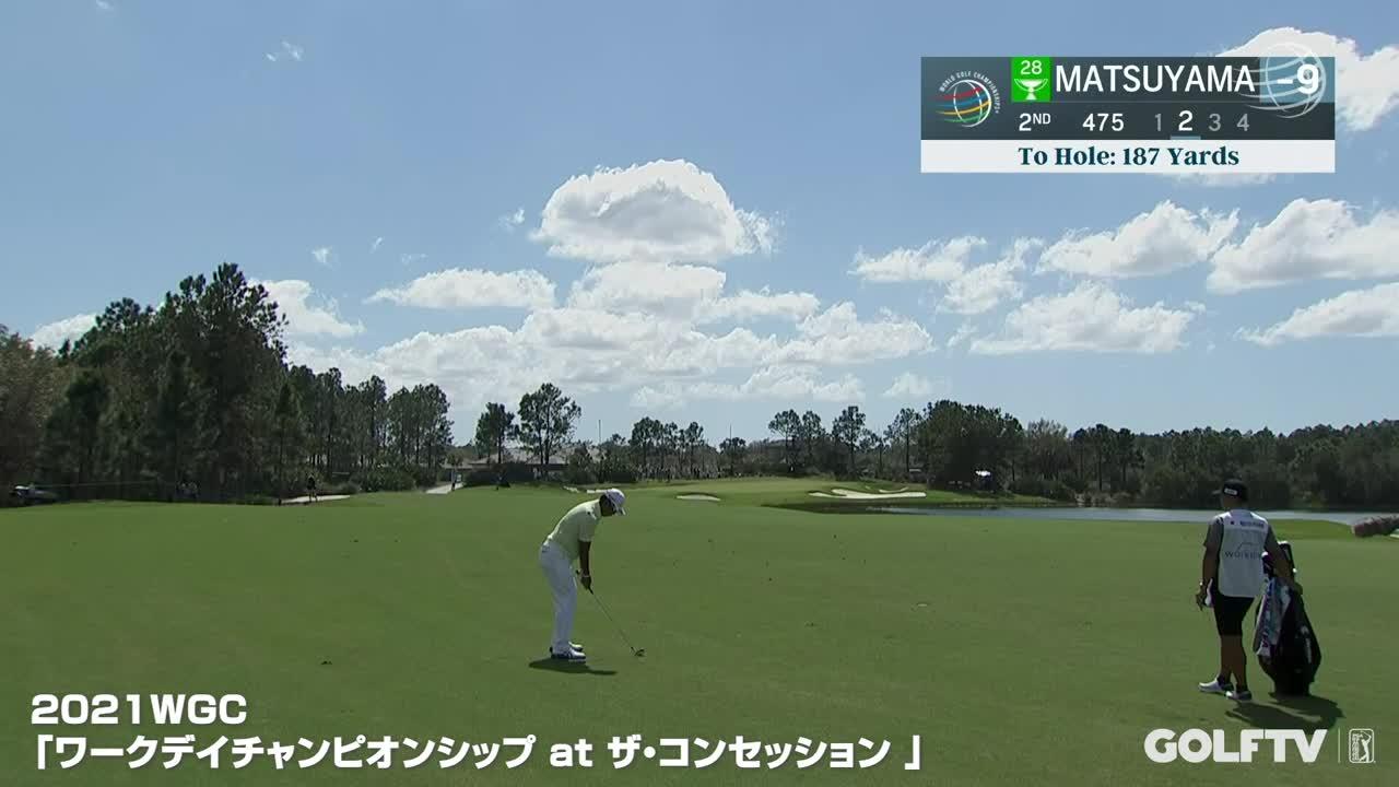【GOLFTV】松山英樹:2021WGC-ワークデイチャンピオンシップ最終日