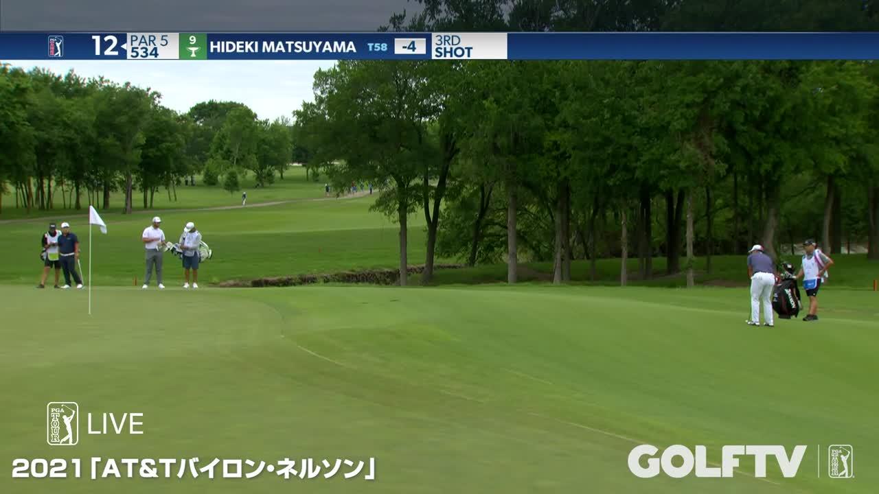 【GOLFTV】松山英樹:2021AT&Tバイロン・ネルソン2日目