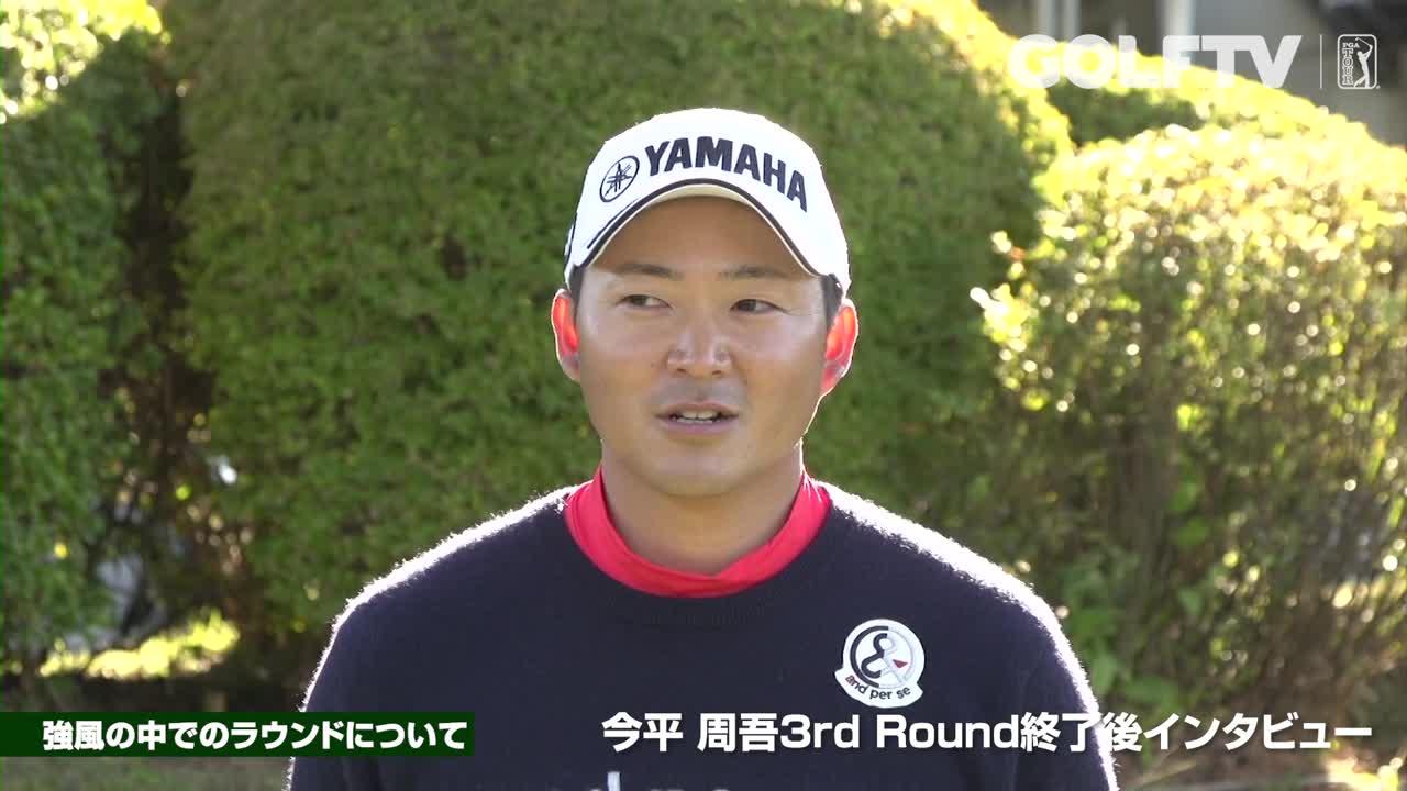 【GOLFTV】今平周吾 :2021ZOZOチャンピオンシップ3日目終了後インタビュー