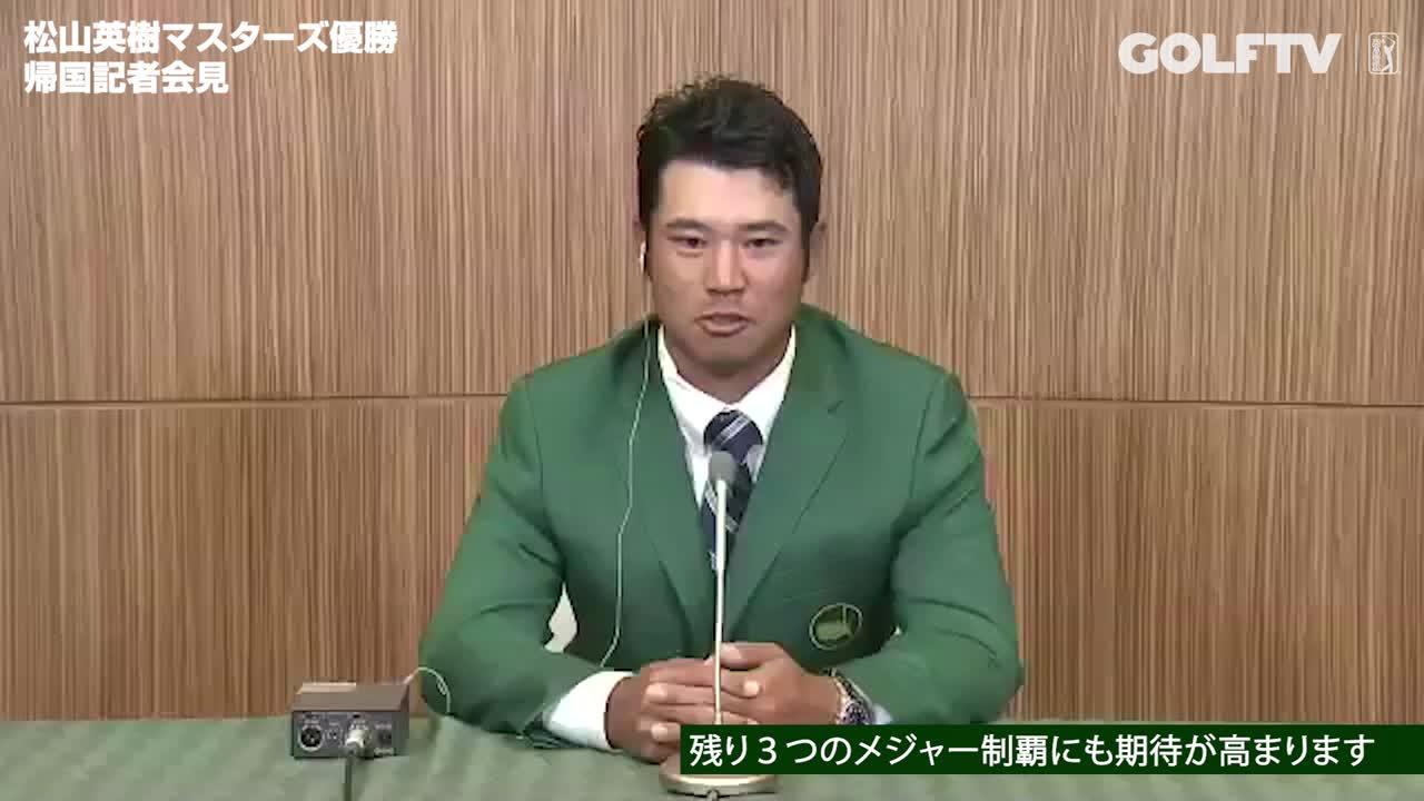 【GOLFTV】松山英樹マスターズ優勝会見「残り3つメジャータイトルにも期待がかかります」