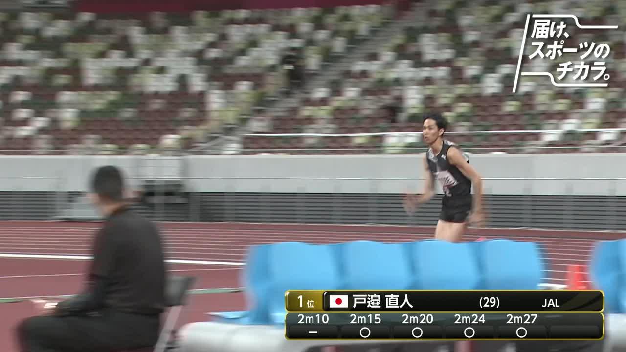 【READY STEADY TOKYO 陸上 Highlights】男子走り高跳び決勝