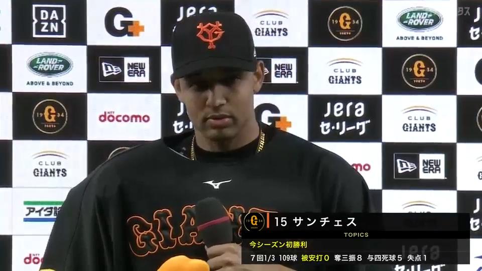 4/13【巨人vs中日】サンチェス 廣岡 ヒーローインタビュー