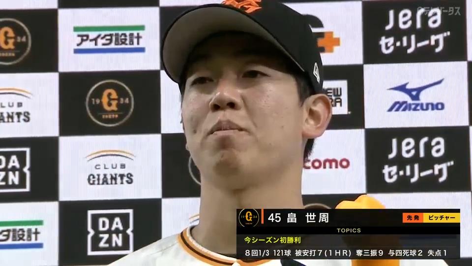 4/14【巨人vs中日】畠、松原 ヒーローインタビュー