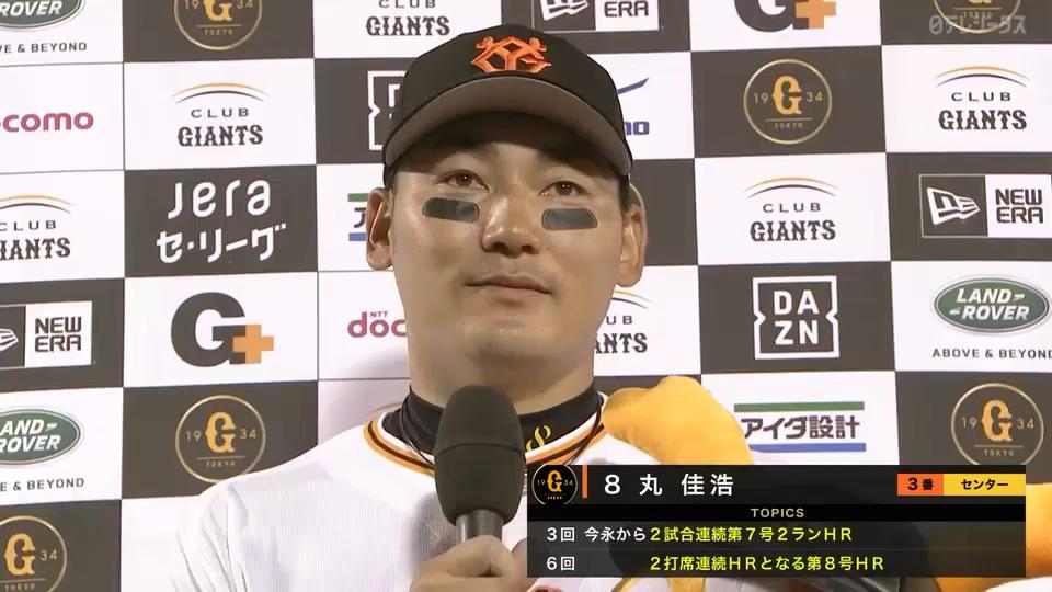 6/23【巨人vsDeNA】山口、丸 ヒーローインタビュー
